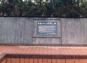 レリーフに記された「日本バレエ発祥の地」は、当顕彰会名誉会長・島田廣氏の筆による