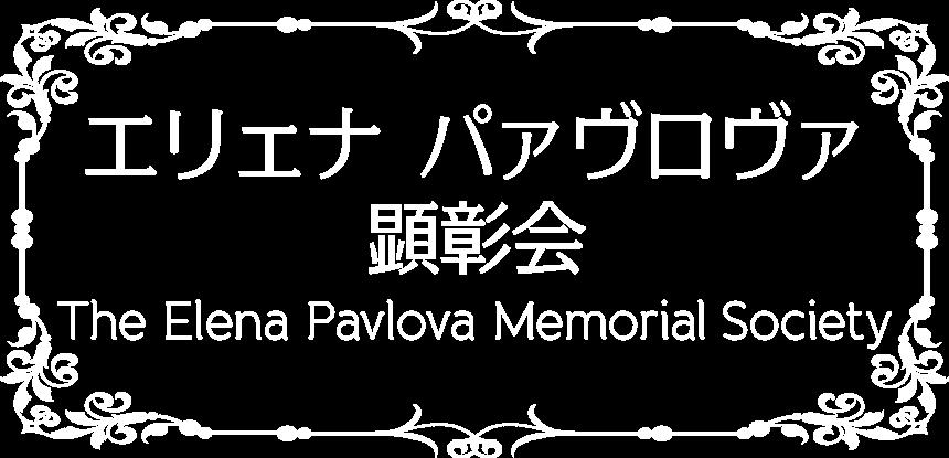 elena-pavlova